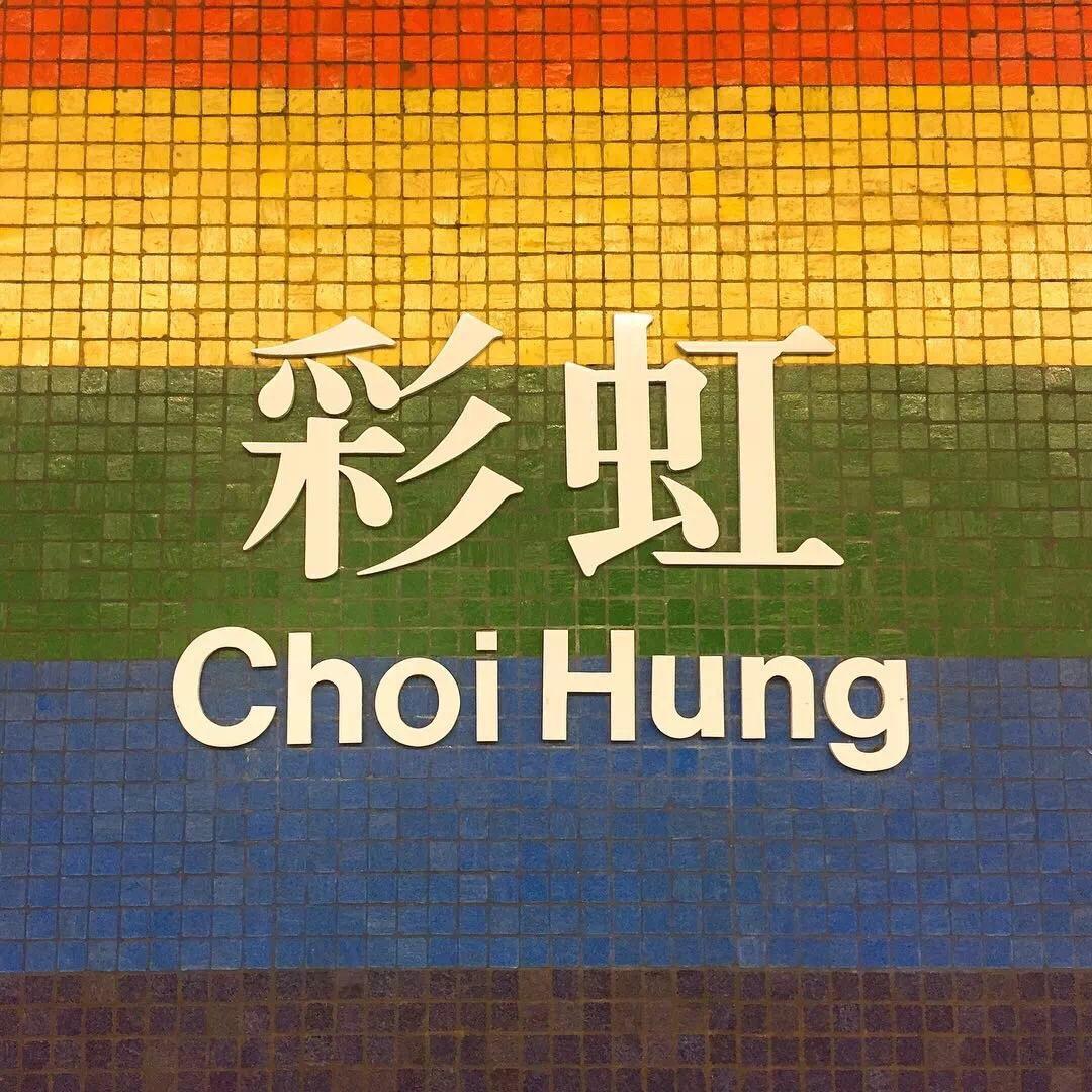 香港打卡地